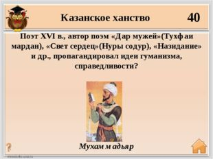 40 Мухаммадьяр Поэт XVI в., автор поэм «Дар мужей»(Тухфаи мардан), «Свет серд