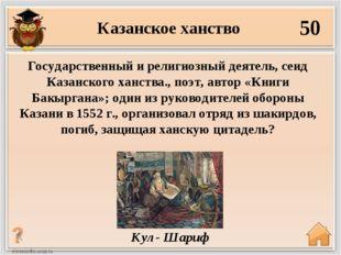 50 Кул- Шариф Государственный и религиозный деятель, сеид Казанского ханства.