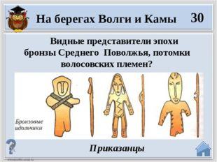 Приказанцы Видные представители эпохи бронзыСреднего Поволжья,потомки воло
