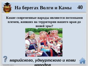 марийского, удмуртского и коми народов 40 На берегах Волги и Камы Какие совре