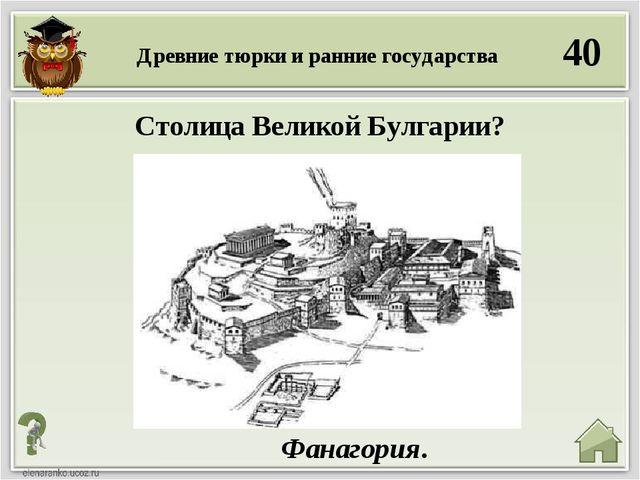 40 Фанагория. Столица Великой Булгарии? Древние тюрки и ранние государства