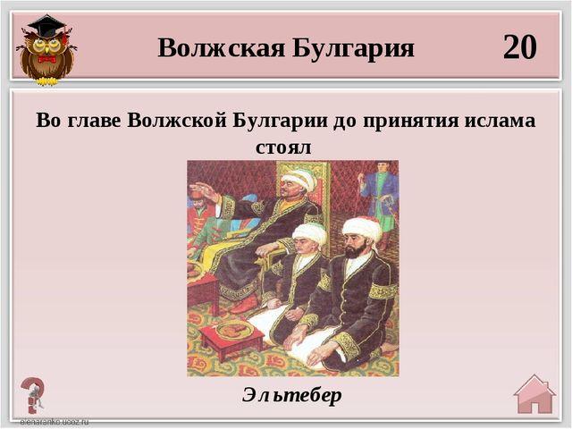 20 Эльтебер Во главе Волжской Булгарии до принятия ислама стоял Волжская Булг...