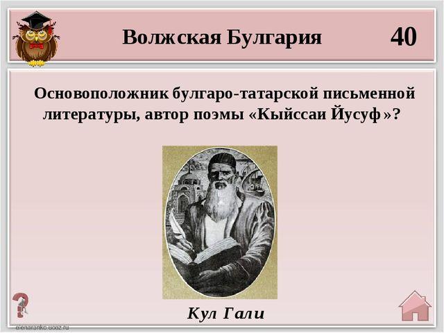 40 Кул Гали Основоположник булгаро-татарской письменной литературы, автор поэ...