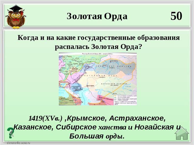 50 1419(XVв.) ,Крымское, Астраханское, Казанское, Сибирское ханства и Ногайск...