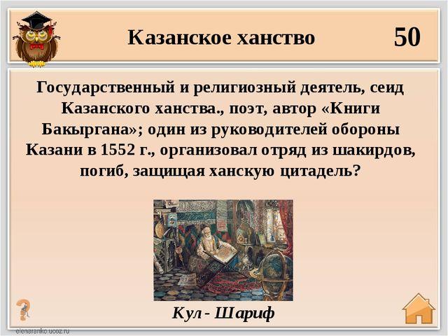 50 Кул- Шариф Государственный и религиозный деятель, сеид Казанского ханства....