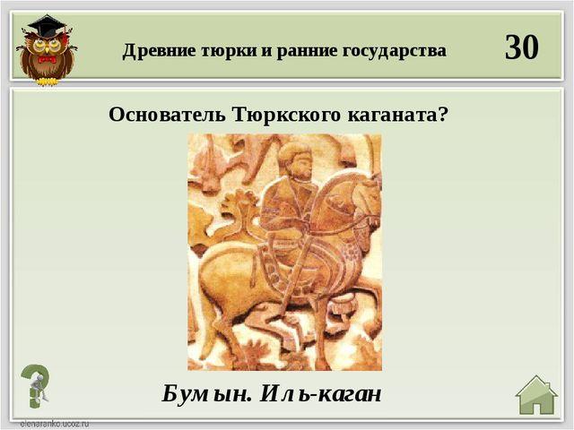 30 Бумын. Иль-каган Древние тюрки и ранние государства Основатель Тюркского к...