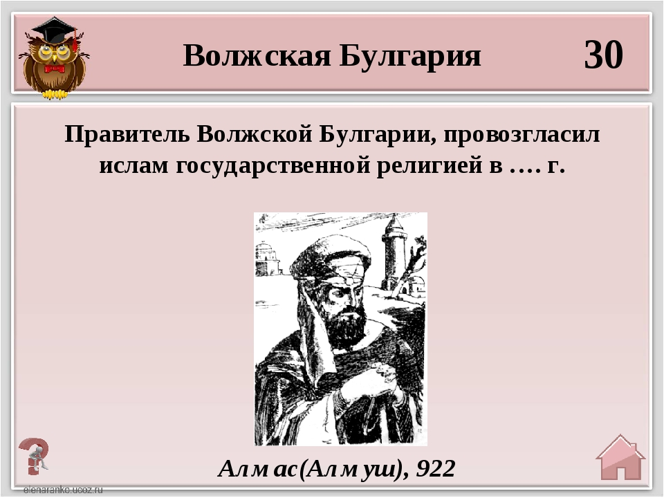 30 Алмас(Алмуш), 922 Волжская Булгария Правитель Волжской Булгарии, провозгла...