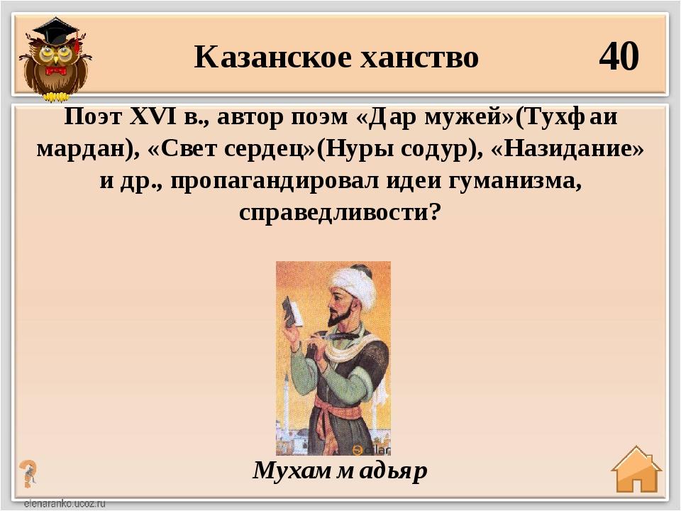 40 Мухаммадьяр Поэт XVI в., автор поэм «Дар мужей»(Тухфаи мардан), «Свет серд...