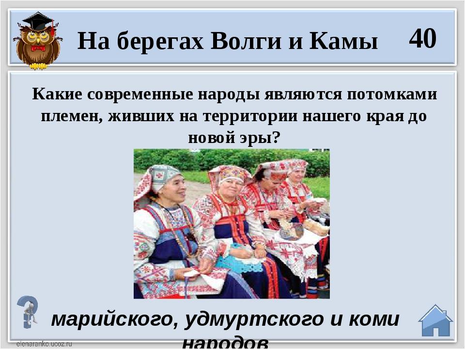 марийского, удмуртского и коми народов 40 На берегах Волги и Камы Какие совре...