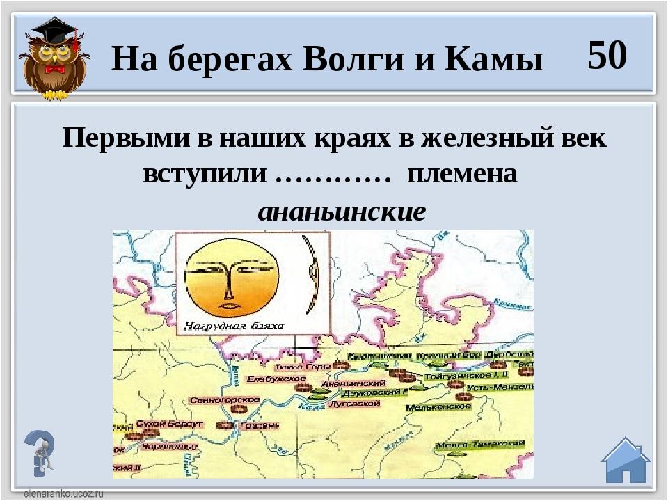 ананьинские 50 На берегах Волги и Камы Первыми в наших краях в железный век в...