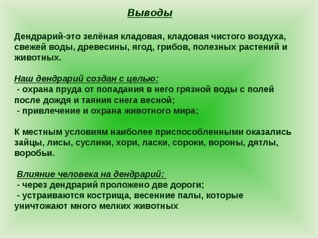 Выводы Дендрарий-это зелёная кладовая, кладовая чистого воздуха, свежей воды,...