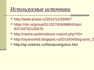 Используемые источники http://www.proza.ru/2012/12/29/667 https://ok.ru/group