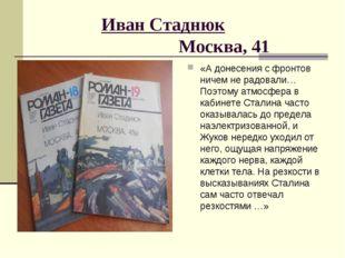 Иван Стаднюк Москва, 41 «А донесения с фронтов ничем не радовали… Поэтому ат