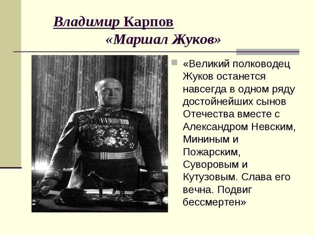 Владимир Карпов «Маршал Жуков» «Великий полководец Жуков останется навсегда...