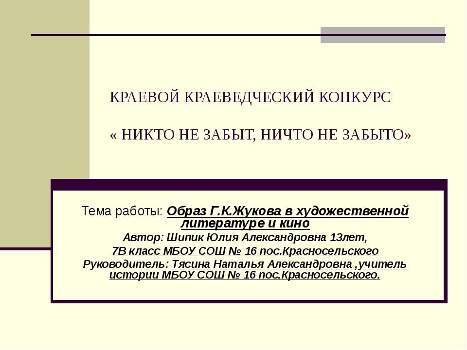 КРАЕВОЙ КРАЕВЕДЧЕСКИЙ КОНКУРС « НИКТО НЕ ЗАБЫТ, НИЧТО НЕ ЗАБЫТО» Тема работы:...