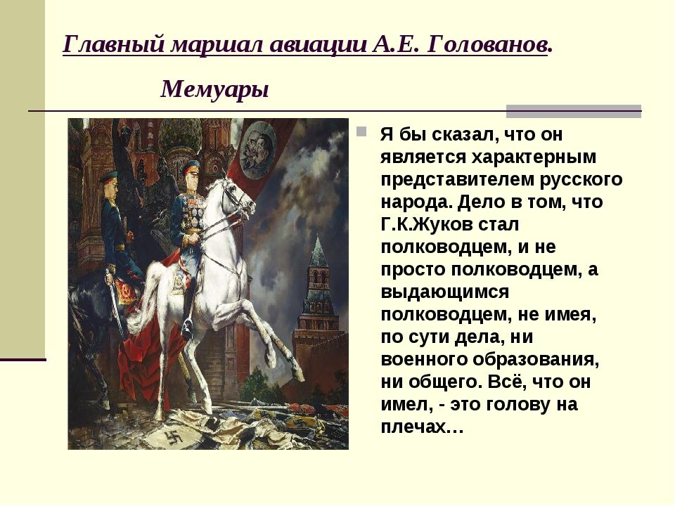 Главный маршал авиации А.Е. Голованов. Мемуары Я бы сказал, что он является х...