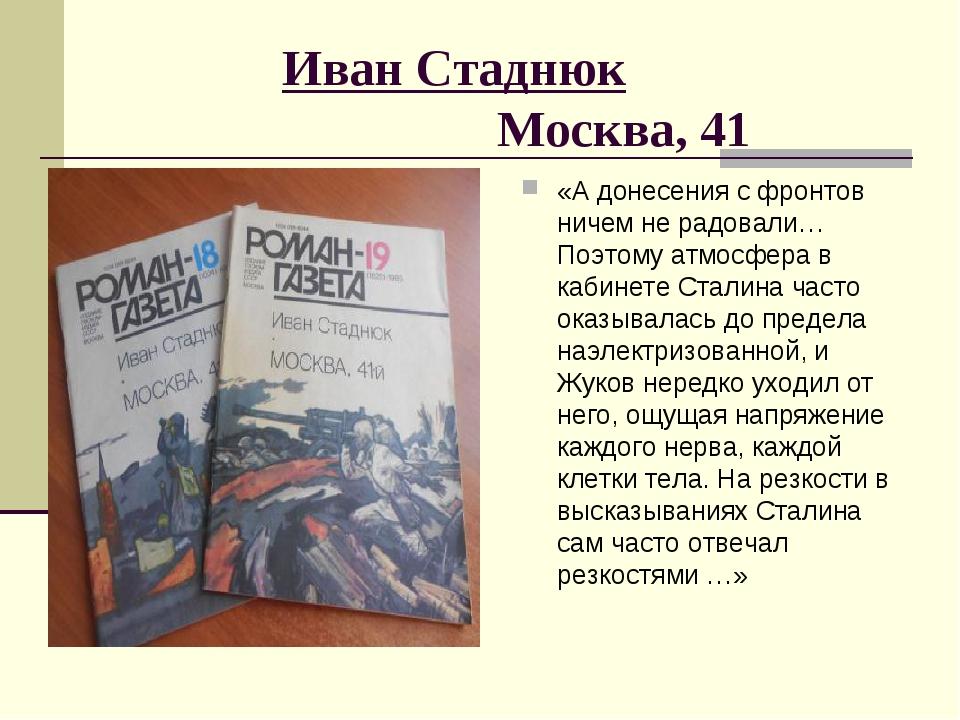 Иван Стаднюк Москва, 41 «А донесения с фронтов ничем не радовали… Поэтому ат...