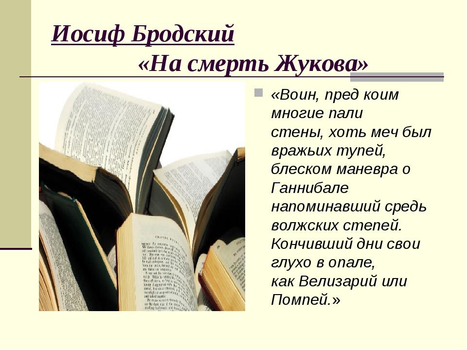 Иосиф Бродский «На смерть Жукова» «Воин, пред коим многие пали стены, хоть ме...