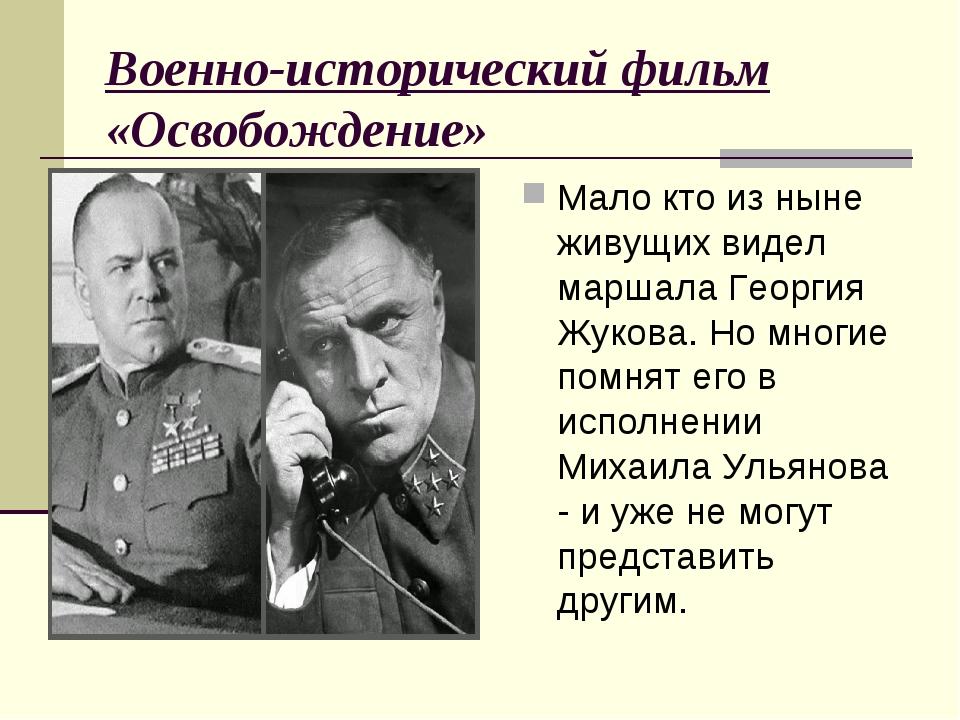 Военно-исторический фильм «Освобождение» Мало кто из ныне живущих видел марша...
