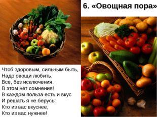 Чтоб здоровым, сильным быть, Надо овощи любить. Все, без исключения. В этом н