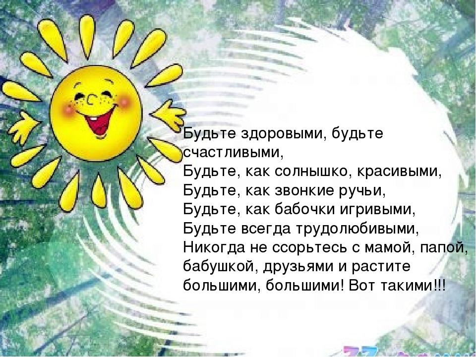 Будьте здоровыми, будьте счастливыми, Будьте, как солнышко, красивыми, Будьте...
