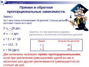 Прямая и обратная пропорциональные зависимости. 28 января 2010 г. Задача 1. З