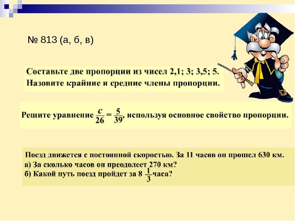 № 813 (а, б, в)