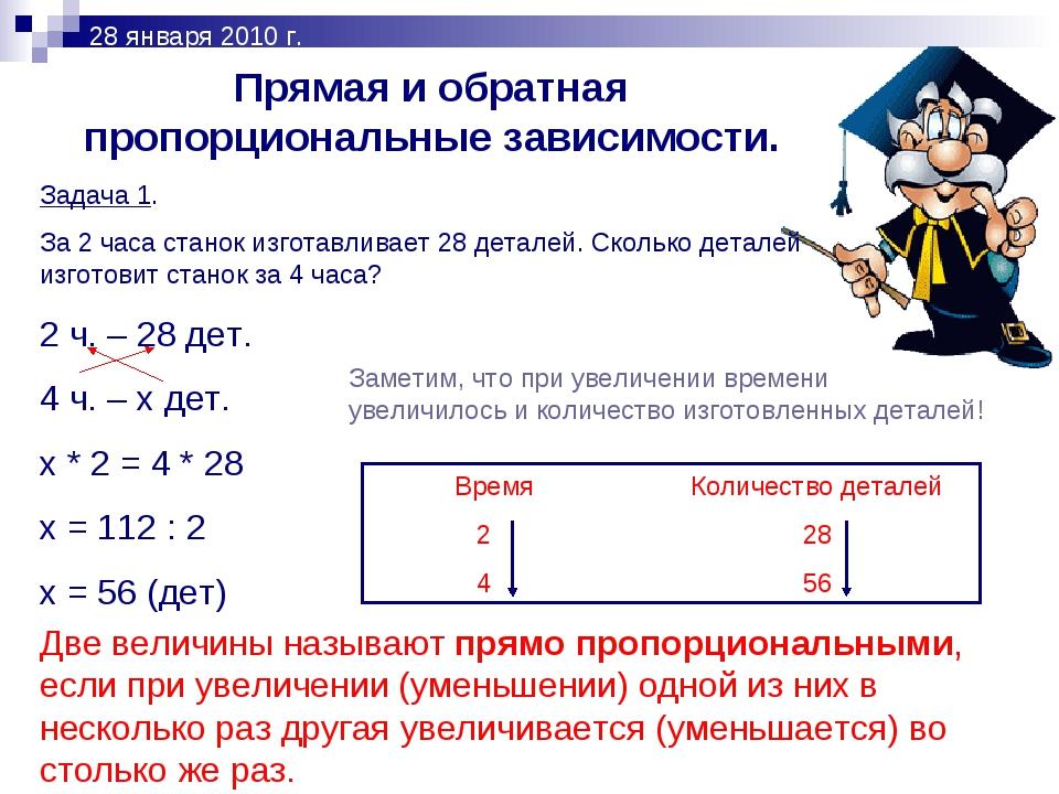 Прямая и обратная пропорциональные зависимости. 28 января 2010 г. Задача 1. З...