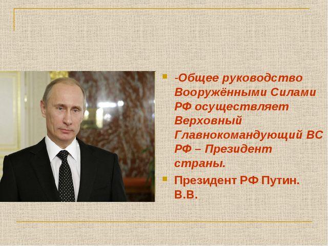 -Общее руководство Вооружёнными Силами РФ осуществляет Верховный Главнокоманд...
