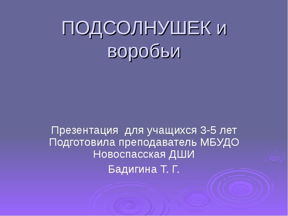 ПОДСОЛНУШЕК и воробьи Презентация для учащихся 3-5 лет Подготовила преподават...