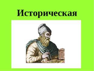 Историческая