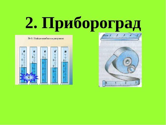 2. Прибороград