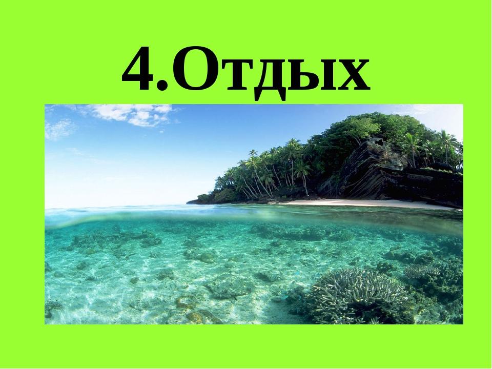 4.Отдых