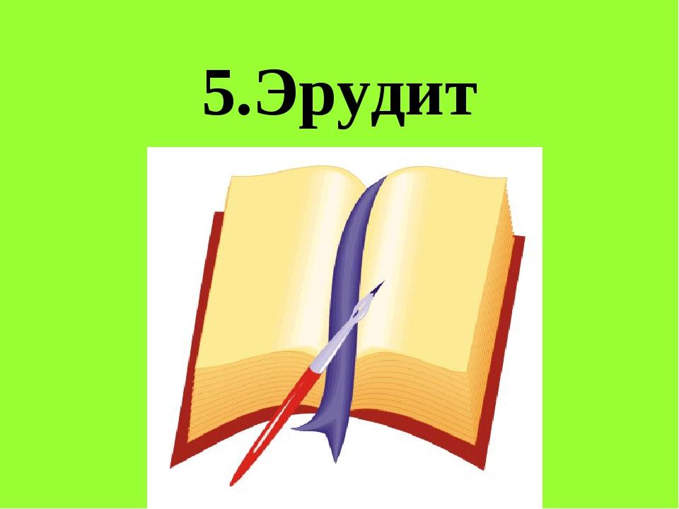 5.Эрудит