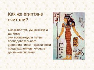 Как же египтяне считали? Оказывается, умножение и деление они производили пут