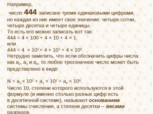 Например, число 444 записано тремя одинаковыми цифрами, нокаждая из них имее