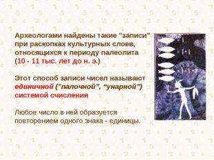 """Археологами найдены такие """"записи"""" при раскопках культурных слоев, относящихс"""