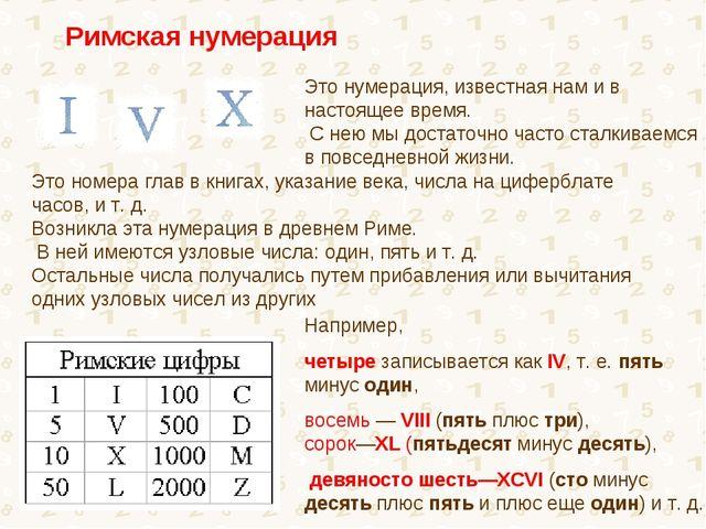 Римская нумерация Это номера глав в книгах, указание века, числа на циферблат...