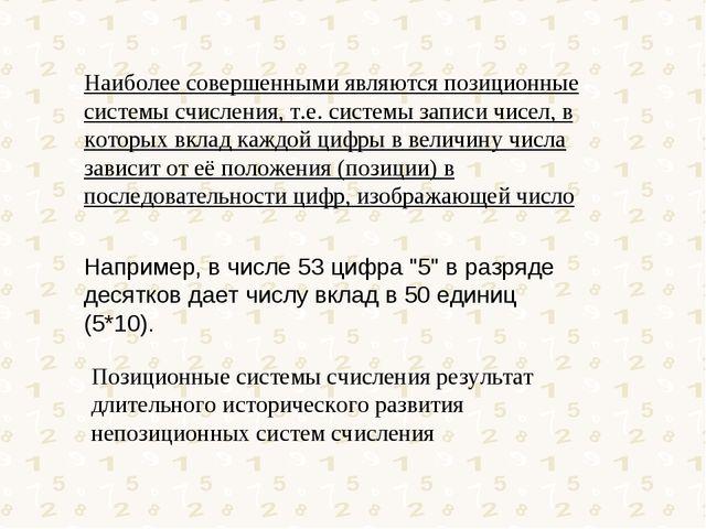 Наиболее совершенными являются позиционные системы счисления, т.е. системы за...