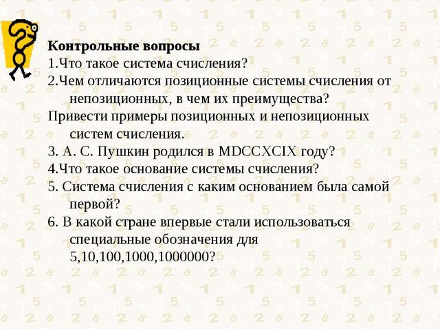 Контрольные вопросы 1.Что такое система счисления? 2.Чем отличаются позиционн...