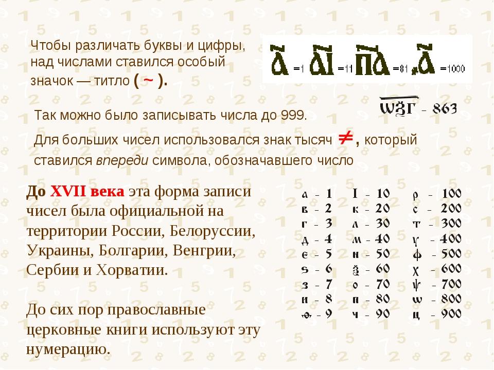 Чтобы различать буквы и цифры, над числами ставился особый значок — титло ( ~...