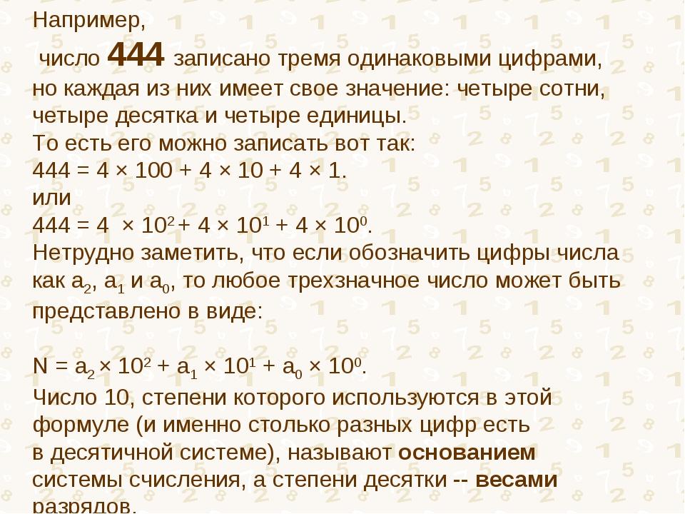 Например, число 444 записано тремя одинаковыми цифрами, нокаждая из них имее...
