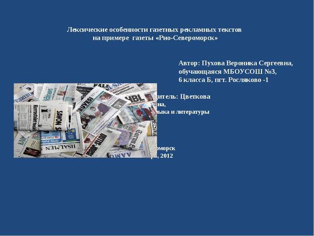 Лексические особенности газетных рекламных текстов на примере газеты «Рио-Се...