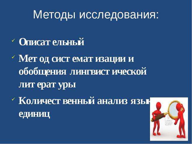 Методы исследования: Описательный Метод систематизации и обобщения лингвистич...