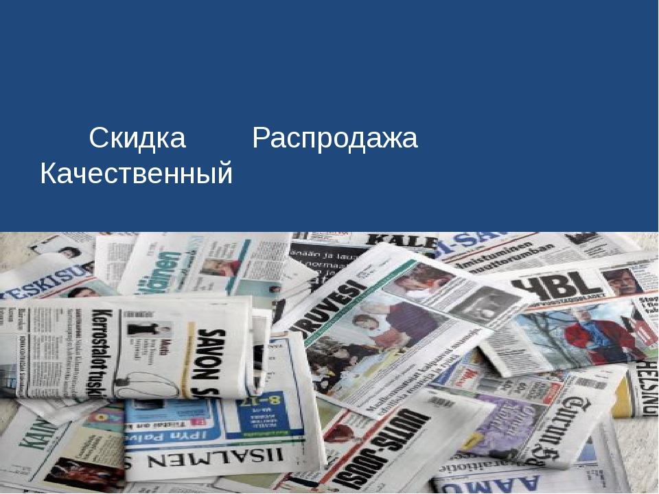 Скидка Распродажа Качественный
