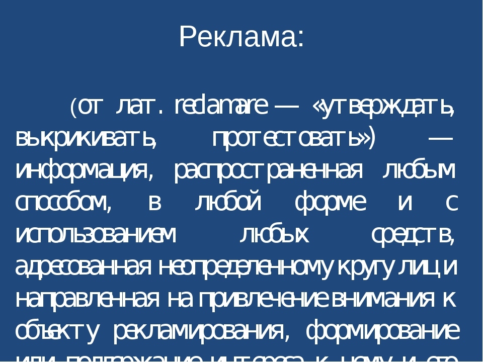 Реклама: (от лат. reclamare — «утверждать, выкрикивать, протестовать») — инфо...