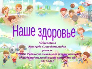 Подготовила Кузнецова Ольга Витальевна, учитель ГОУ ЯО Рыбинской специальной