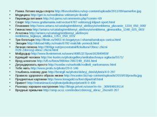Рамка Летние виды спорта http://thevoloshins.ru/wp-content/uploads/2011/09/sa