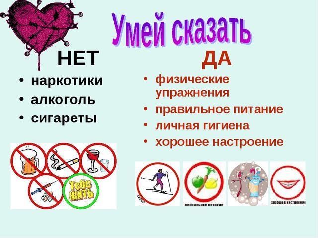 НЕТ наркотики алкоголь сигареты ДА физические упражнения правильное питание л...