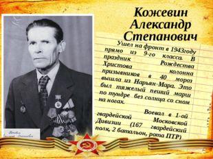 Кожевин Александр Степанович Ушел на фронт в 1943году прямо из 9-го класса. В